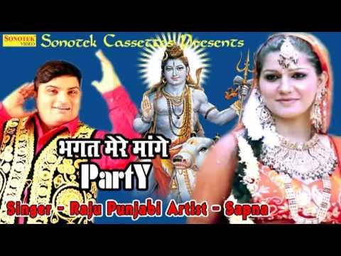 Bhagat Mere Mange || भगत मेरे मांगे Party || Raju Punjabi, Sapna || Haryanvi New Bhole Kawad Bhajan