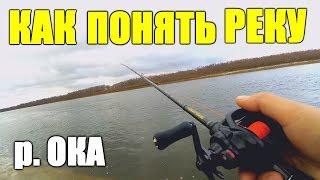 КАК я ориентируюсь на НОВОМ ВОДОЁМЕ! Рыбалка на ОКЕ, МИКРО-РЕЧКЕ и КЛЯЗЬМЕ! Рыбалка 2019!