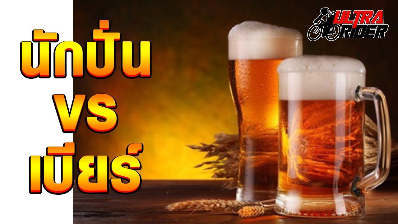 นักปั่นVSเบียร์ นักปั่นดื่มเบียร์ได้มั้ย?  | Ultra Rider | Cycling | จักรยาน | Ultra Live