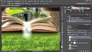 Как создать коллаж с волшебной книгой в Adobe Photoshop. Часть 1