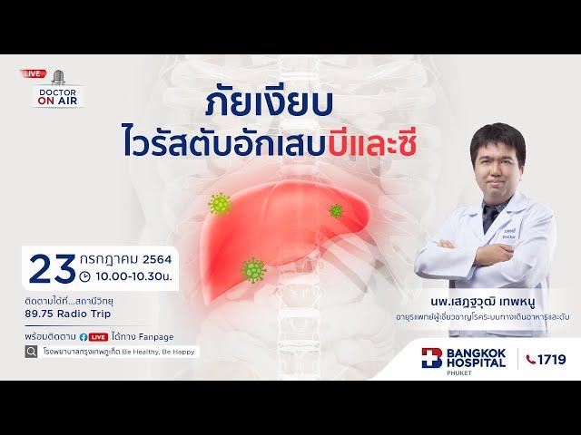 Doctor On Air | ตอน ภัยเงียบไวรัสตับอักเสบบีและซี โดย นพ.เสฏฐวุฒิ เทพหนู