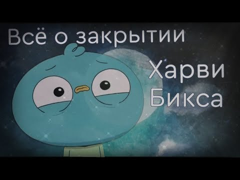 Харви бикс мультфильм на русском 1 сезон все серии