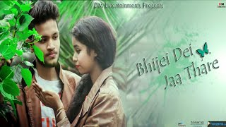 BHIJEI DEI JAA THARE OFFICIAL FULL VIDEO SONG | ODIA ROMANTIC LOVE SONG By Human Sagar |