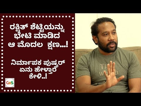 How I Met Rakshith Shetty|Film Producer Pushkar Mallikarjuniah|Gaurish Akki Studio