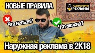 видео Наружная реклама и ее виды