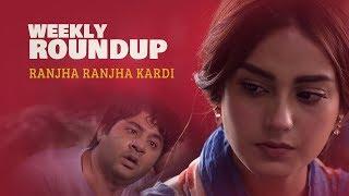 Ranjha Ranjha Kardi   Episode #13   Weekly Roundup   HUM Spotlight