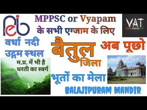 Betul | MP GK District Wise | MP Jail Prahari, MP Sub Engineer, Samvida, MP SI, MP Constable, MPPSC