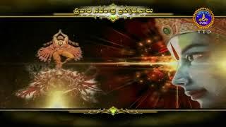 Neevokkadive  | Srivari Navaratri Brahmotsavam Song | 09-10-18 | SVBC TTD