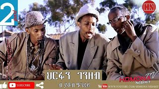 HDMONA - Part 2 - ህርፋን ገንዘብ ብ ያቆብ ዓንዳይ Hrfan Genzeb by Yacob Anday New Eritrean Drama 2019
