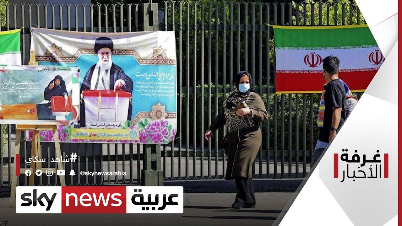 انتخابات إيران.. صمت عشية التصويت | #غرفة_الأخبار  - نشر قبل 4 ساعة