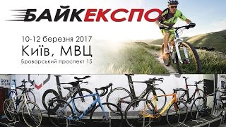 Велосипеды на выставке Bike Expo 2017