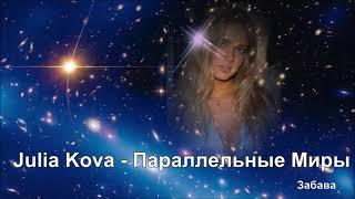 Julia Kova   Параллельные Миры