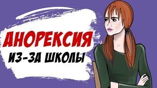 Анорексия из-за школы - психушка вместо экзаменов (история Оли, анимация)