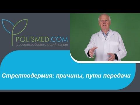 Стрептодермия: причины, пути передачи, инкубационный период, места локализации