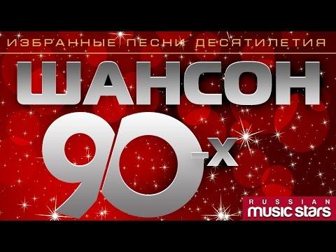 ШАНСОН 90-х Избранные песни десятилетия / CHANSON 90