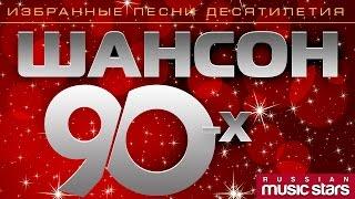 Download ШАНСОН 90-х Избранные песни десятилетия / CHANSON 90 Mp3 and Videos