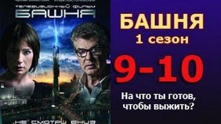 Башня 1 сезон 9 - 10 серия 2016 русские триллеры 2016 russkiy thriller films