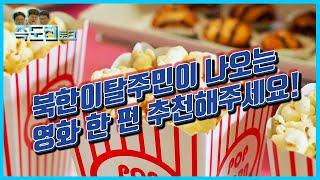 [속도전토크] 삼촌들이 추천하는 북한이탈주민 관련 영화…