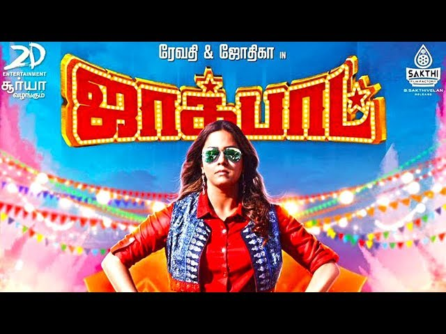 jyothika comes in jackpot