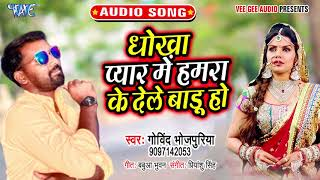 Govind Bhojpuriya (#Audio Song ) Dhokha Pyar Me Hamra Ke Dele Badu | Bhojpuri Sad Song