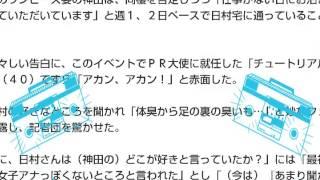 東スポWeb 6月29日 13時54分配信 神田愛花 お笑いコンビ「バナナマン」...