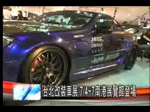 TAIWAN JGTC IN TAIPEI AUTO SHOW NEWS BROADCAST