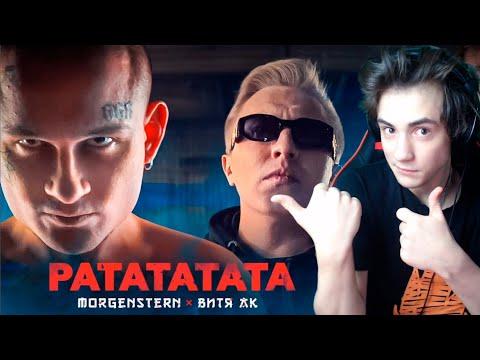 MORGENSHTERN & Витя АК - РАТАТАТАТА (Премьера Клипа, 2020) Реакция на МОРГЕНШТЕРН Витя АК РАТАТАТАТА