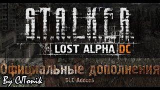 Штурм НИИ Агропром  Lost Alpha DC DLC 5