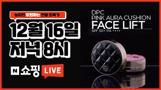 [네이버 쇼핑라이브] DPC 핑크아우라쿠션 연말특집 초…
