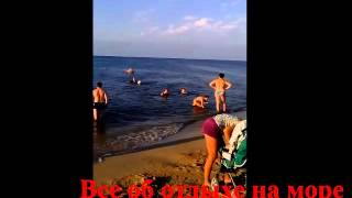 Центральный пляж Голубицкой. (часть 6) !! Азовское море! июнь 2015 г.(на этом видео Центральный пляж станицы Голубицкой, видео снято 4 июля 2015 года, вода очень теплая. Все на..., 2015-07-09T19:54:25.000Z)