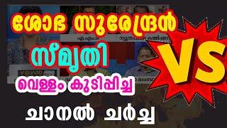 ശോഭ സുരേന്ദ്രൻ 🆚 സ്മൃതി തകർപ്പൻ തല്ലു 💥viral channel talk