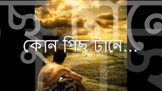 Partho Keno Ei Nishongota With Lyrics Song