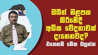 ඔබත් මළපහ කිරීමේදී අධික වේදනාවක් දැනෙනවද? එහෙනම් මේක බලන්න   Piyum Vila   07 - 05 - 2021   SiyathaTV Thumbnail