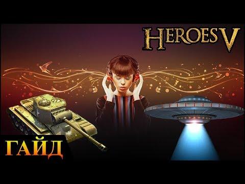 Герои 5 - Как добавить НЛО и ТАНК / Как изменить музыку в героях / Расширенный Редактор карт (Гайд)