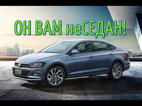 Новый VW Polo Седан - цены, дата выхода, комплектации и подробности | Поло Седан 2020