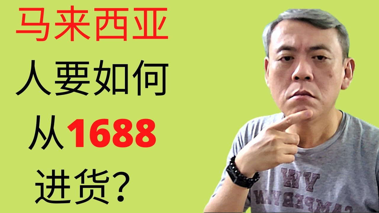 Download 马来西亚卖家如何可以在1688下单 | How Malaysian can buy from 1688.com