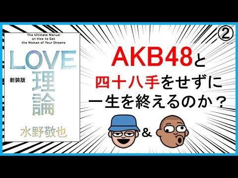 LOVE理論②大変じゃない理論/水野敬也 サマリーマンがおすすめの本を紹介忙しい人向け