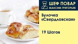 Булочка Свердловская . Рецепт от шеф повара Максима Григорьева