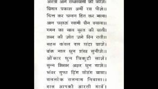 RadhaSwami Aarti Vinti- Aarti Aage RadhaSwami Ki Keeje, Bimal Prakash Amiras Peejay.