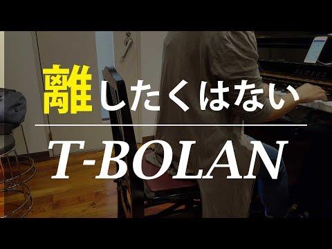 【ピアノ弾き語り】離したくはない/T-BOLAN by ふるのーと feat. S (cover)