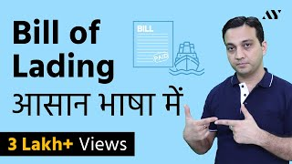 Bill of Lading - Explained in Hindi