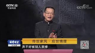 《法律讲堂(文史版)》 20190605 传世家风·应世情理| CCTV社会与法