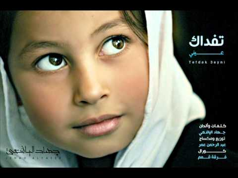 تفداك عيني :: Tefdak 3ayni جهاد اليافعي