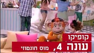 קופיקו עונה 4, פרק  25 - מוס חונטוזי