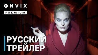 Конечная / Терминал | Русский трейлер | Фильм [2018] с Марго Робби