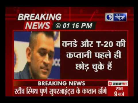 MS Dhoni resigns as Pune IPL team skipper & to be replaced by Steve Smith