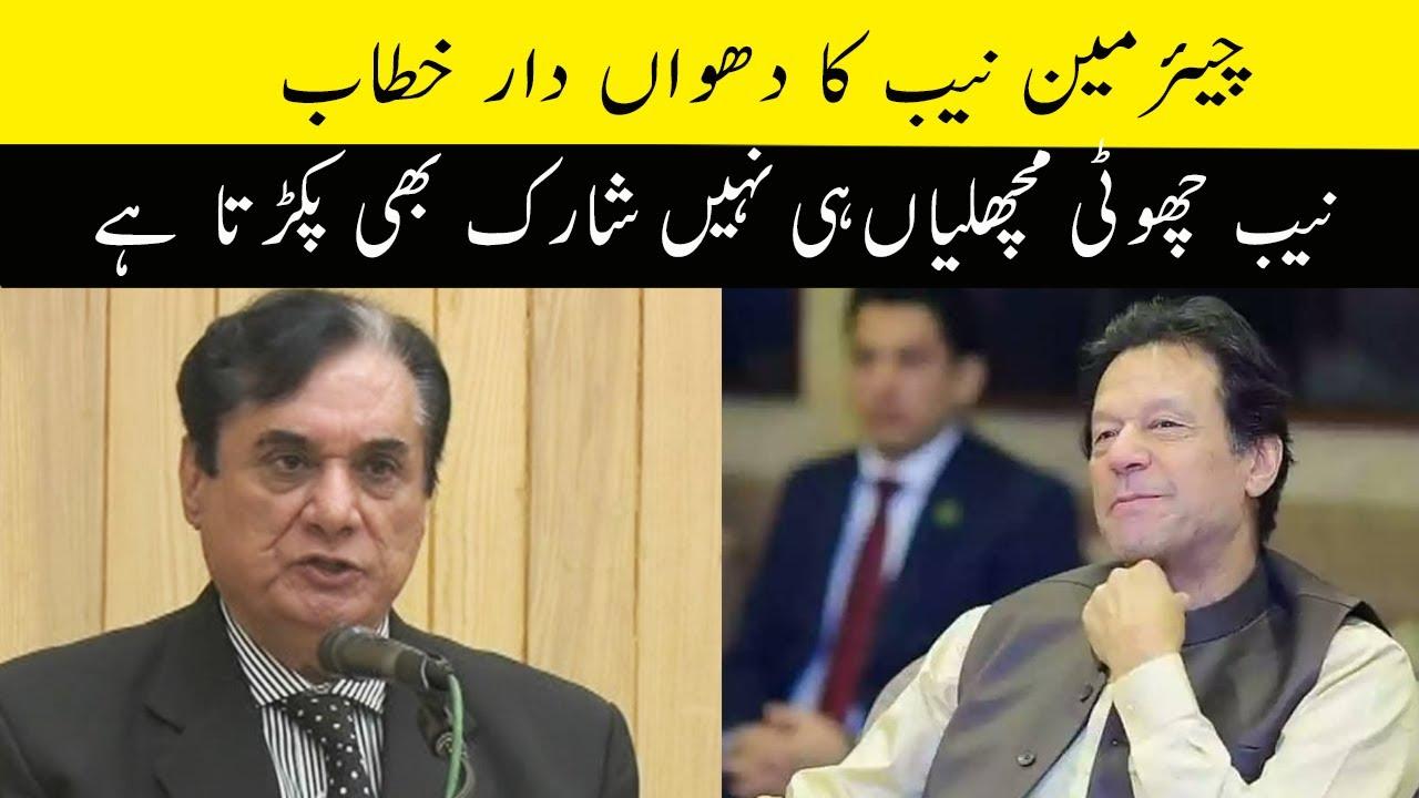 Tanqeed Baraye Tanqeed Nahi Krni Chahye | Chairman Nab Speech | 15 June 2021 | Lahore Rang