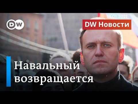 Навальный возвращается в Россию: что его ждет и что говорят в Германии. DW Новости (13.01.2021)