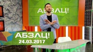 Абзац! Выпуск   24 03 2017