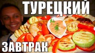 Турецкий завтрак ПИРЗОЛА! Блюда из кабачков с курицей быстрый рецепт